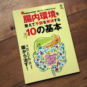 腸内環境を整えて不調を解消する10の基本(エイ出版)